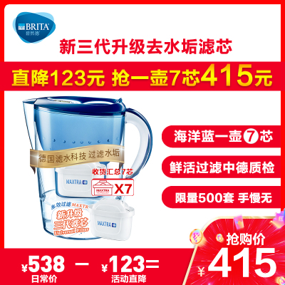 碧然德 Brita 凈水器 凈水壺 海洋藍色 3.5升 一壺七芯