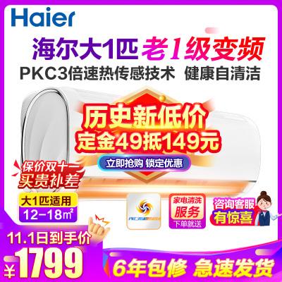 海爾(Haier)大1匹 變頻 KFR-26GW/03JDM81A 老1級能效 健康自清潔 強勁冷暖 家用 掛機健康空調
