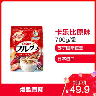 【元氣早餐搭檔】卡樂比(Calbee)即食麥片 經典原味富果樂 700g/袋 谷物早餐 方便速食 代餐 日本進口