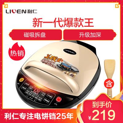 利仁(Liven)电饼铛LR-D3020S 双盘悬浮上下盘单独加热不粘涂层烤饼机煎烤机烙饼机煎饼锅烧烤盘下盘可拆洗家用