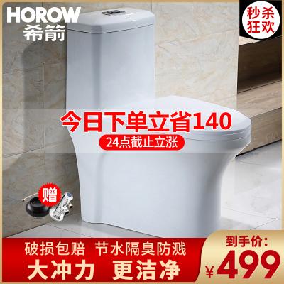 希箭HOROW馬桶連體式靜音座便器超漩式虹吸排污舒潔釉面上按兩段式陶瓷座坐便器地排300MM/400MM