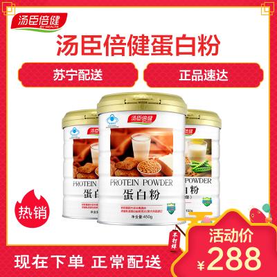 汤臣倍健蛋白粉450g+蛋白粉150g2罐 蛋白粉大豆分离蛋白 粉剂罐装