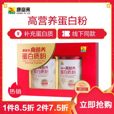 康富来高营养蛋白质粉480G礼盒装 孝敬父母含钙蛋白儿童成人营养健康补品 送礼佳品