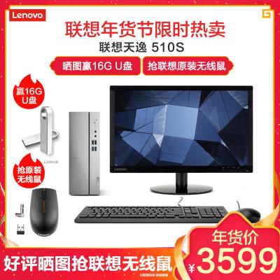 联想(Lenovo)天逸510S九代酷睿 个人家用商用学习办公企业采购分体式台式电脑主机 i3-9100/16G/1T/WIFI/21.5英寸显示器 定制 台式机电脑