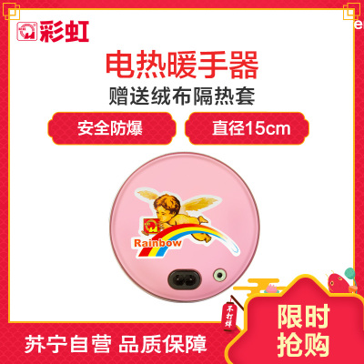 彩虹(RAINBOW)电热暖手器(中号粉色) 充电暖手炉暖手宝 取暖绒布套安全防爆