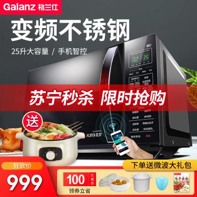 格兰仕(Galanz) 微波炉 光波炉 不锈钢变频25L手机智控 微晶平板加热G80F25YaSLVIIN-C2(B1)