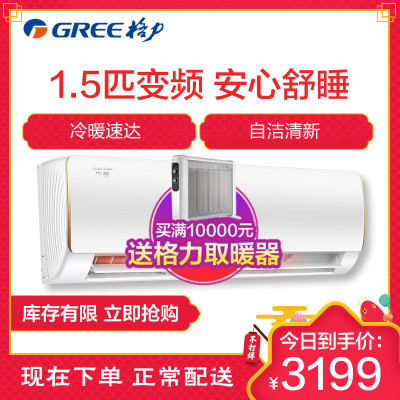 格力(GREE)1.5匹 变频 KFR-35GW/NhDdB3 宁炫 冷暖家用空调挂机 静音