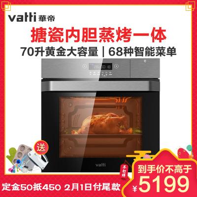 华帝(vatti)嵌入式蒸烤一体机 家用多功能蒸汽烤箱 蒸箱烤箱二合一 70L大容量JYQ70-i23007