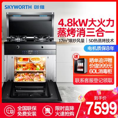 創維(Skyworth)集成灶一體灶家用蒸烤箱一體下排式側吸油煙機消毒柜環保灶JJZT-J06Z豪華款