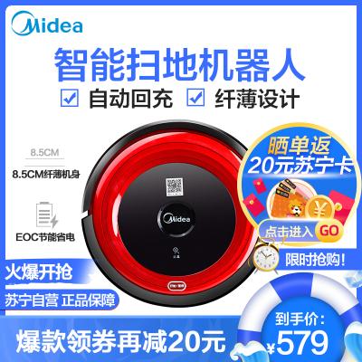 美的(Midea)掃地機器人 自動清掃智能超薄全自動回充 塵盒 經典紅色吸塵器 智能掃拖一體機器人R1-L083B