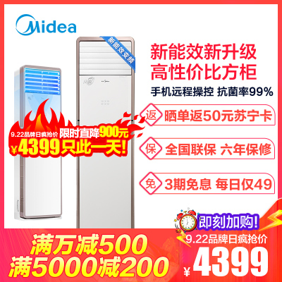 美的(Midea)空調自營3匹新能效變頻智能家用柜機冷暖空調 3P柜機KFR-72LW/N8MFA3