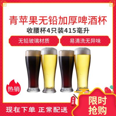 青苹果无铅加厚透明玻璃高身啤酒杯小麦杯德国啤酒杯冷饮果汁冰饮杯415ML4只
