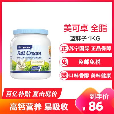 【日期新鮮 1瓶裝】澳洲Maxigenes 美可卓藍胖子全脂成人奶粉高鈣牛奶粉1Kg