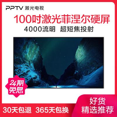 PPTV100英寸激光電視菲涅爾超短焦抗光硬屏