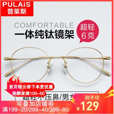 普萊斯(Pulais)純鈦眼鏡框女眼睛防輻射近視眼鏡男復古眼鏡架 圓框平光 813 配平光防藍光鏡片