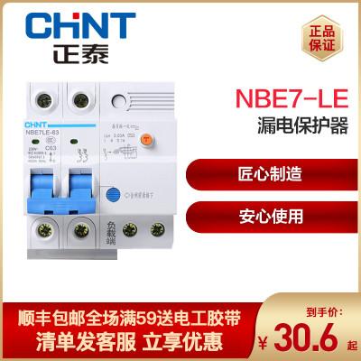 正泰空氣開關NBE7家用2P漏保斷路器63A總空開空調電閘帶漏電保護32A漏電保護器家用電閘