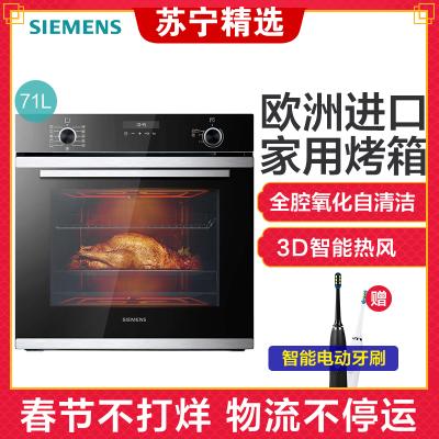 西门子(SIEMENS)家用71升烤箱HB256GES0W 智能烘焙嵌入式不锈钢管加热电烤箱 热风循环