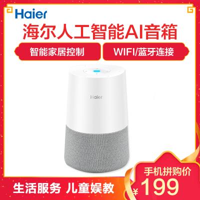 海尔(Haier)AI人工智能音箱 声控智能家居 儿童娱乐 音乐音响 WIFI/蓝牙音响 海尔智能音箱小优