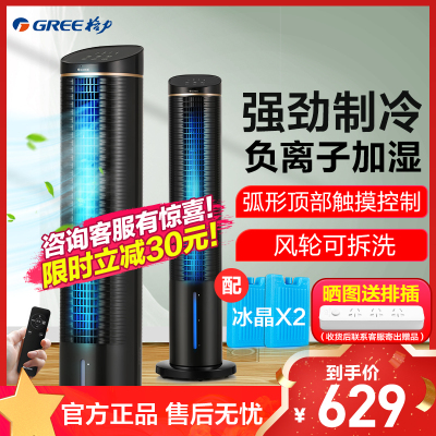 格力(GREE)空調扇KS-06S61Dg家用水冷塔扇客廳臥室節能遙控制冷塔式小空調扇辦公移動省電負離子加濕單冷風扇