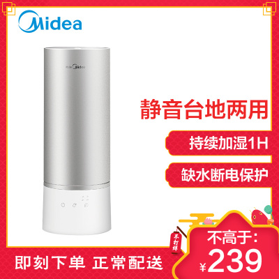 美的(Midea)空气加湿器 SC-3A50 升级款 办公室卧室静音 5L容量母婴静音小型迷你超声波加湿