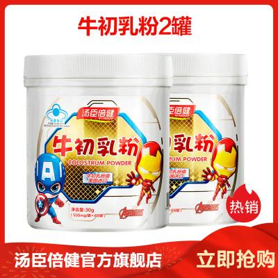 汤臣倍健(BY-HEALTH)牛初乳粉60袋 2罐 儿童青少年成人免疫球蛋白