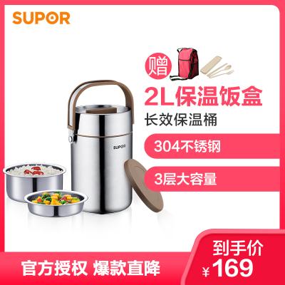 蘇泊爾(SUPOR) 2L保溫桶304不銹鋼真空保溫飯盒KF20F1保溫提鍋多層飯盒分格學生便當盒湯粥桶保溫提鍋