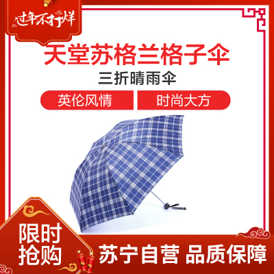 天堂 339S格三折晴雨伞