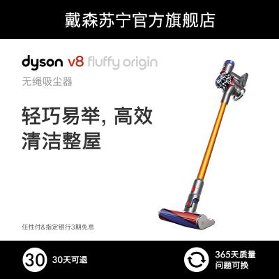 戴森(Dyson)無繩吸塵器 V8 Fluffy Origin 30分鐘地面續航 掃地機 整機過濾地板主吸頭+3款配件