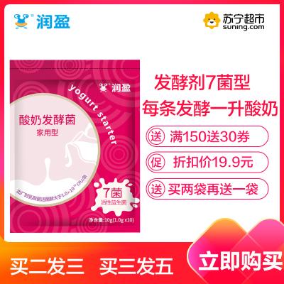 潤盈(BIOGROWING) 7菌型酸奶發酵劑粉(1克*10條)100億活菌益生菌 袋裝乳酸菌發酵菌 自制酸奶發酵粉劑