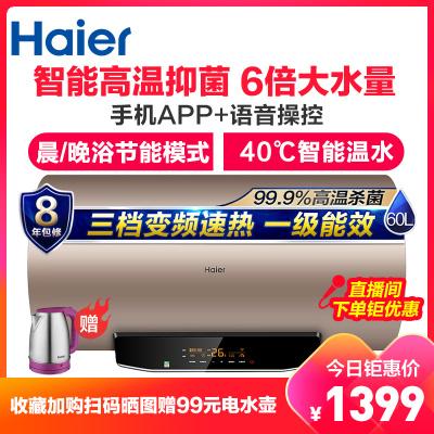 Haier/海尔电热水器EC6002-MG(U1)60升 3000W速热 防电墙 智能抑菌