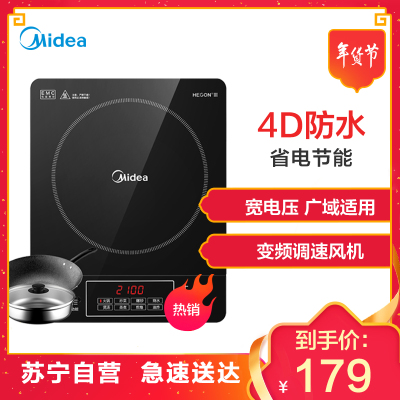 美的(Midea)电磁炉 C21-Simple101 8档 触控式 大线盘 微晶面板 电磁炉(赠不锈钢汤锅、炒锅)