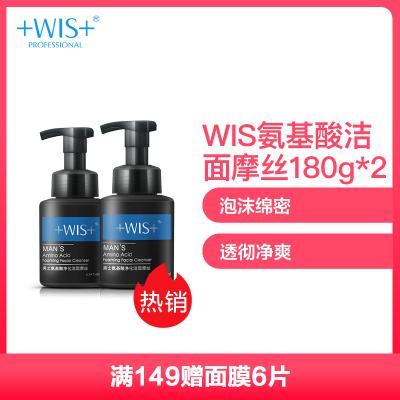 WIS氨基酸潔面摩絲180g*2 深層清潔補水保濕控油收縮毛孔潔面乳洗面奶男女士學生