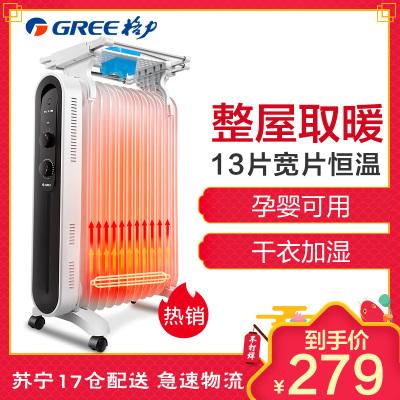 格力(GREE)电油汀NDY18-X6121 酷黑时尚面板 13片双U管发热 整屋升温 干衣加湿 取暖器电暖器