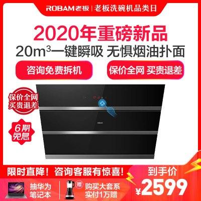 【單品主推】老板(ROBAM)20立方觸控式側吸式油煙機420Pa超強風壓揮手爆炒27N0(27A2同款)