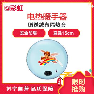 彩虹(RAINBOW)电热暖手器(中号蓝色) 充电暖手炉暖手宝 取暖绒布套安全防爆