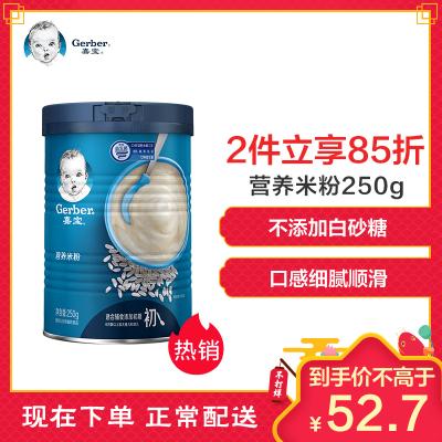嘉宝(Gerber)营养米粉米糊250g罐装1段