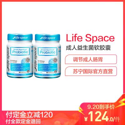 2件裝|【調節成人腸胃】生命領域(Life Space)成人益生菌軟膠囊 瓶裝60粒/瓶 澳洲進口 保護腸胃健康 保健品