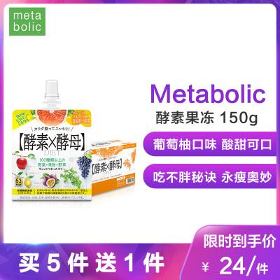 【品牌授權】metabolic日本進口酵素酵母 酵素果凍 酸甜可口 排腸毒清宿便 150g