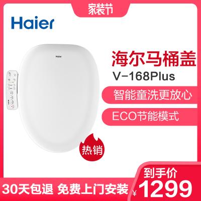 海尔(Haier)卫玺 智能马桶盖 洁身器 支持温水清洗加热烘干 电子坐便盖板 V-168plus