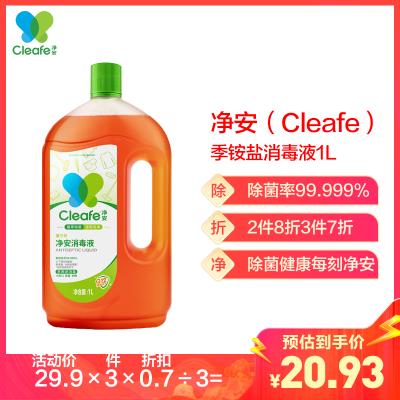 凈安(Cleafe) 衣物家居消毒液(季銨鹽) 1L 殺菌率99.999%
