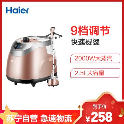 海爾(Haier)掛燙機HGS-2510B 香檳金 家用蒸汽電熨斗 大功率小型立式手持 迷你熨燙衣服