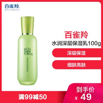 百雀羚(PECHOIN)水潤深層保濕乳100ml(保濕補水 細潤肌膚)