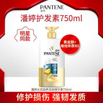 潘婷氨基酸护发素水润滋养750ml 柔顺 深层修护 滋润 新老包装随机发货
