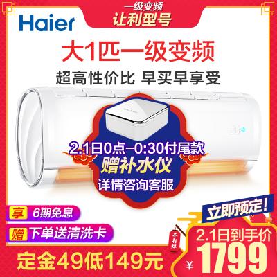 海尔(Haier)大1匹 变频 KFR-26GW/03JDM81A 1级能效 大风量 强劲冷暖 家用 挂壁式 挂机空调