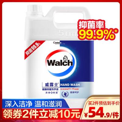 威露士(walch) 健康抑菌洗手液(健康呵護) 5L 家庭裝餐廳酒店專用殺菌消毒大桶裝