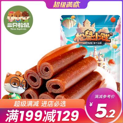 【三只松鼠_卷卷果丹皮208g】休闲零食果脯蜜饯山楂卷山楂片