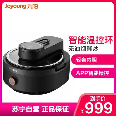 九陽(Joyoung)微電腦式自動烹飪炒菜機CJ-A8 無油煙自動翻炒煎炸 智能溫控環 多功能炒鍋 3.5L2-4人
