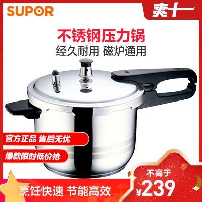 蘇泊爾(Supor)好幫手304不銹鋼大容量壓力鍋高壓鍋快鍋雙重安全易開合YS24ED燃氣電磁爐通用
