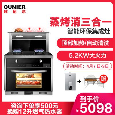 歐尼爾OUNIER LX6-SZK一體式廚房一體機帶蒸烤箱下排煙式家用環保灶燃氣自動清洗雙電機油煙機天然氣集成灶