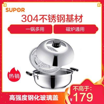 苏泊尔(SUPOR)蒸锅ST26Y1 蒸滋味汤蒸多用锅 304不锈钢 26cm 电磁炉通用